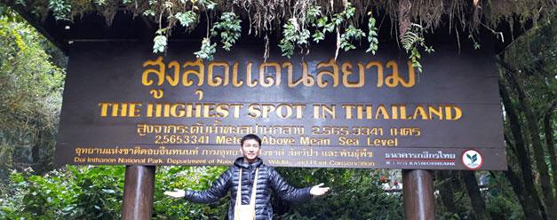 จุดสูงสุดของประเทศไทย ยอดดอยอินทนนท์